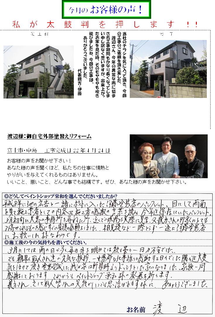 富士市中島W邸(外壁塗装)