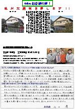 富士市中野台Y邸(外壁塗装)