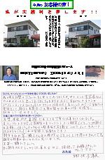 富士川中野台S邸(外壁塗装)