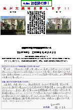 富士市中野台YM邸(外壁塗装)