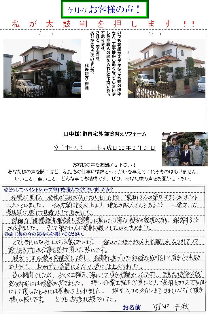 富士市天間TC邸(外壁塗装)
