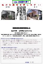 富士市伝法SN邸(外壁塗装)