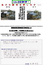 富士宮市田中町NA邸(外壁塗装)
