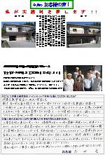 富士宮市内野SR邸(外壁塗装)