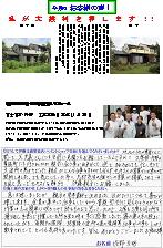 富士宮市内野TS邸(外壁塗装)