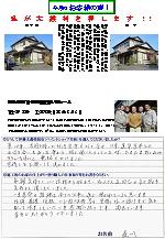 富士宮市半野WT邸(屋根)