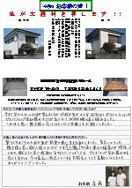 富士宮市富士見ヶ丘E邸(外壁)