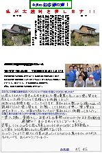 富士宮市富士見ヶ丘M邸(外壁)