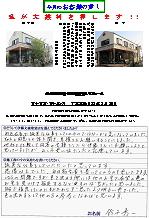 富士宮市富士見ヶ丘S邸(外壁塗装)