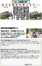 富士宮市舞ヶ木T邸(外壁塗装)