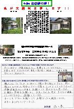 富士宮市北山S邸(外壁塗装)