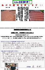 山梨県万沢M邸(屋根塗装)