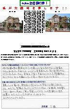 富士宮市万野原新田SH邸