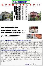 富士宮市万野原新田TG邸