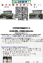 富士宮市野中町K邸(外壁)