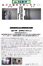 富士市蓼原Y邸(ガイナ塗装)