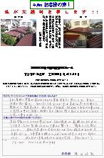 富士宮市矢立町W邸(屋根塗装)