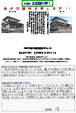 富士宮市淀川町SI邸(外壁塗装)