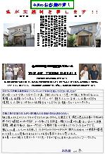 富士市鈴川Y邸(外壁塗装)