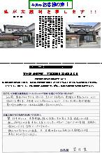 富士市鈴川M邸(外壁塗装)