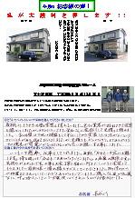富士市蓼原H邸(外壁塗装)