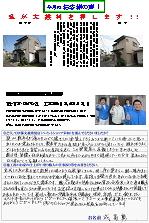 富士宮市ひばりが丘N邸(外壁塗装)