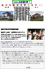 富士宮市上井出SK邸(外壁)