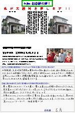 富士市伝法F邸(外壁塗装)