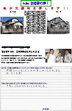 富士宮市小泉IT邸(外壁塗装)