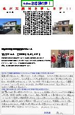 富士宮市小泉SA邸(外壁塗装)