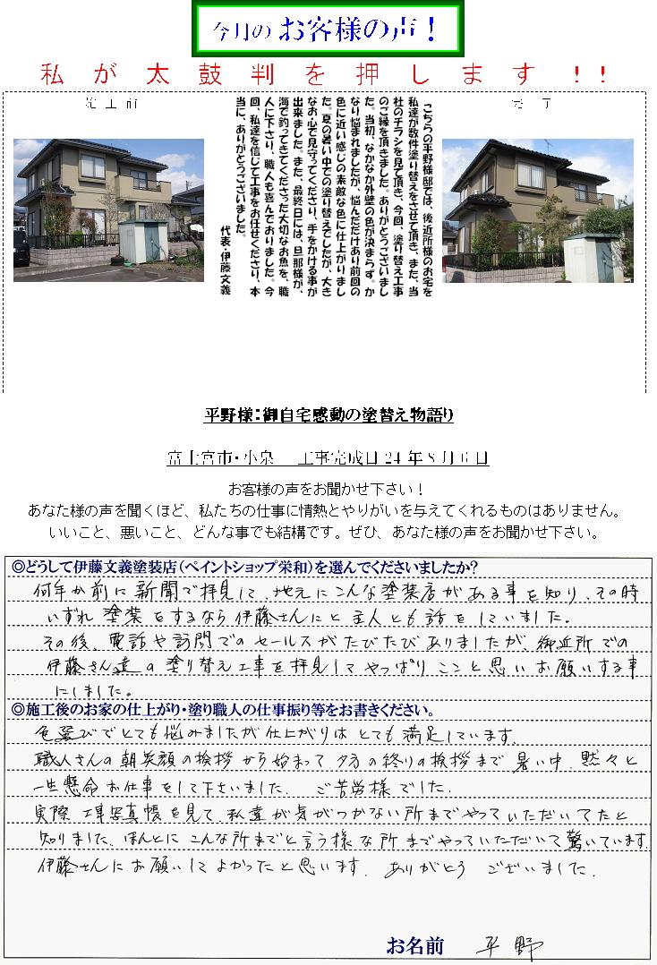 富士宮市小泉HY邸(外壁塗装)