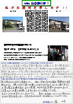 富士市水戸島K邸(外壁塗装)
