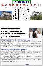 富士市船津T邸(外壁塗装)