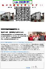 富士市大渕N邸(外壁塗装)