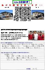富士市長通SK邸(外壁塗装)