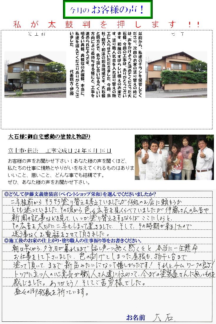 富士市伝法OI邸(外壁塗装)