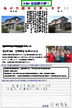 富士市柚木SE邸(外壁塗装)
