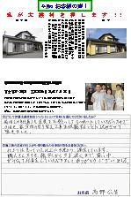 富士宮市淀師T邸(外壁塗装)