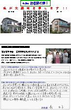 富士宮市北山M邸(外壁塗装)