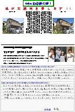 富士市岩淵S邸(外壁塗装)