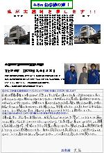 富士市横割りOI邸(外壁塗装)