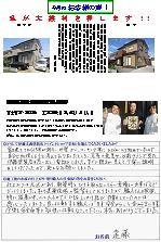 富士宮市源道寺EH邸(外壁塗装)