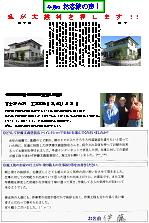 富士市大渕IT邸(外壁塗装)