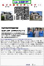 富士宮市上柚野Y邸(外壁塗装)