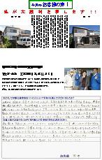 富士市伝法TM邸(外壁塗装)