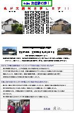 富士市伝法WY邸(外壁塗装)