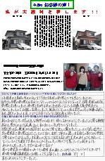 富士宮市淀師TK邸(外壁塗装)