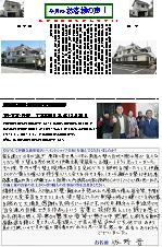 富士宮市内野SS邸邸(外壁塗装)