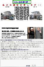 富士宮市内野WT邸(外壁塗装)