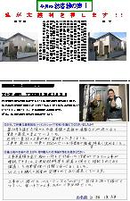 富士市横割ST邸(外壁塗装)